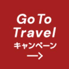 GO TO Travelキャンペーン 公式サイトからの予約が一番お得!